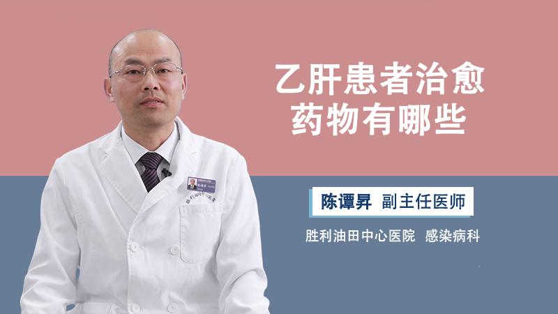 乙肝患者治愈药物有哪些