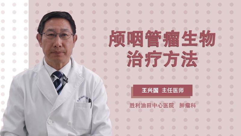 颅咽管瘤生物治疗方法
