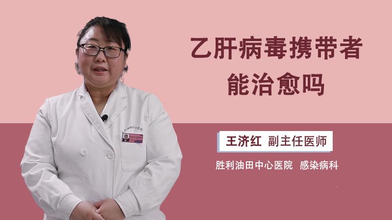 乙肝病毒携带者能治愈吗