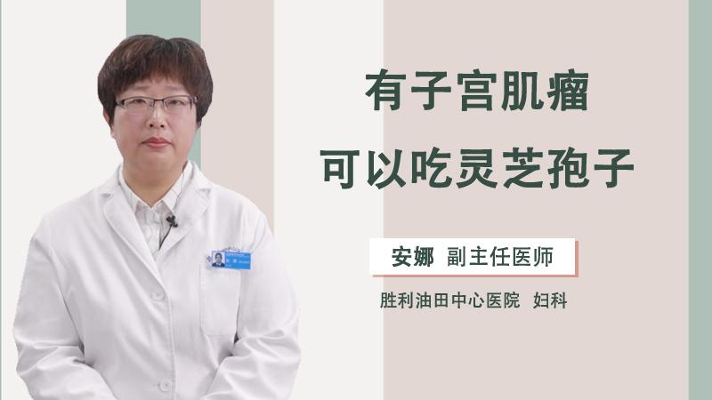 有子宫肌瘤可以吃灵芝孢子粉吗