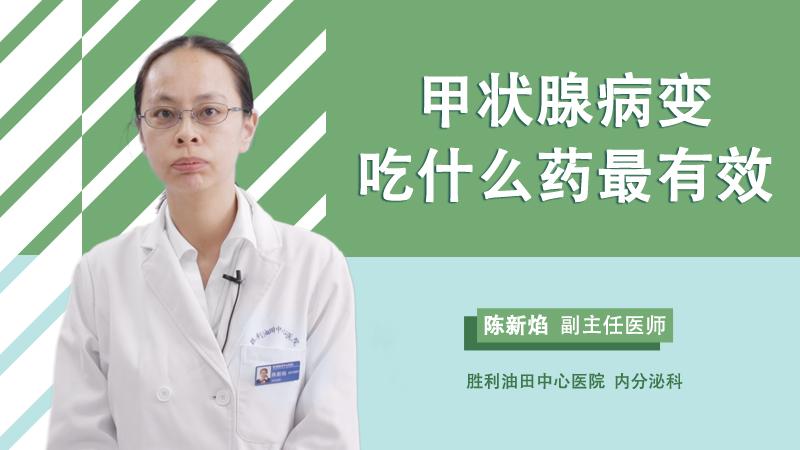 甲状腺病变吃什么药最有效
