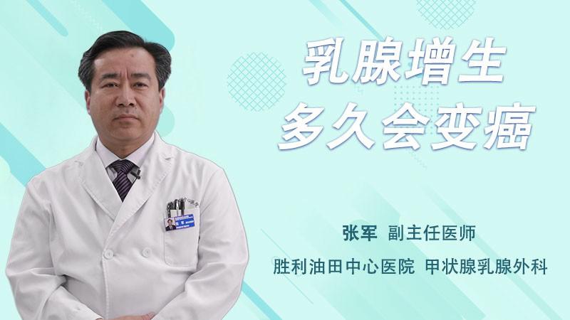 乳腺增生多久会变癌