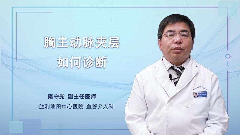 胸主动脉夹层如何诊断