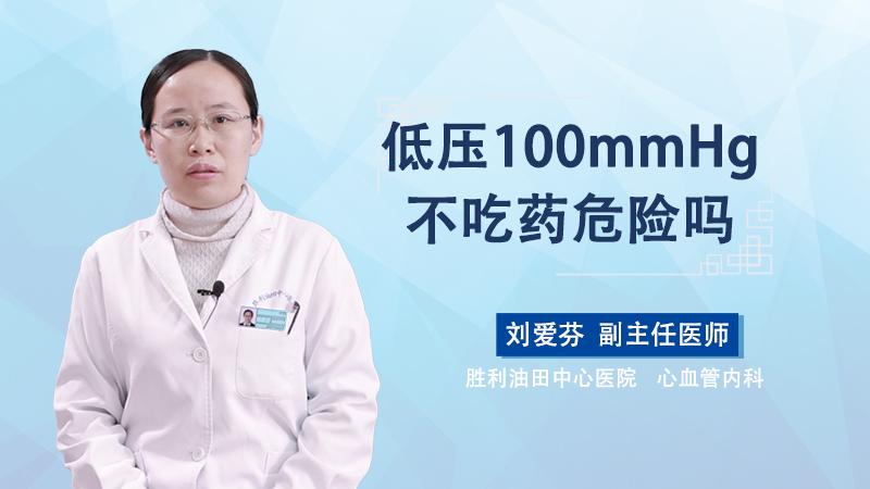 低压100mmHg不吃药危险吗