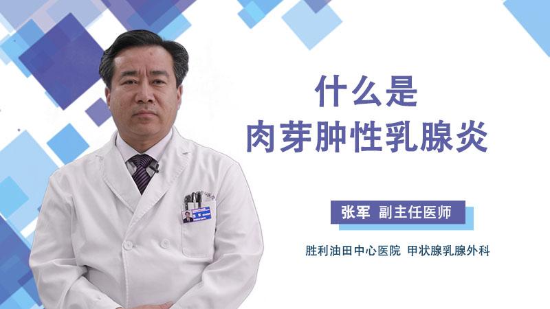 肉芽 腫 性 乳腺 炎