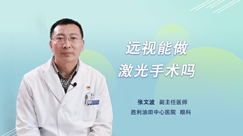 远视能做激光手术吗