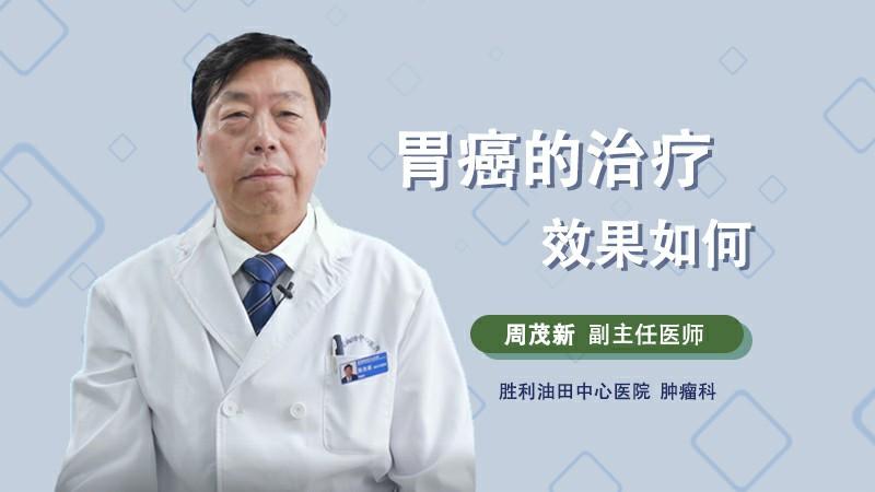 胃癌的治疗效果如何