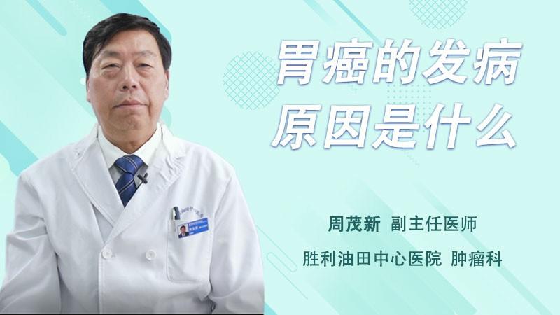 胃癌的发病原因是什么