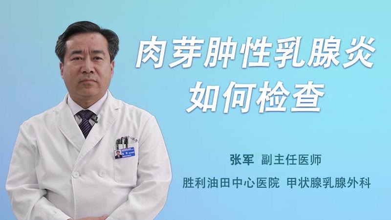 肉芽腫性乳腺炎如何檢查