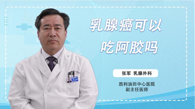 乳腺癌可以吃阿胶吗