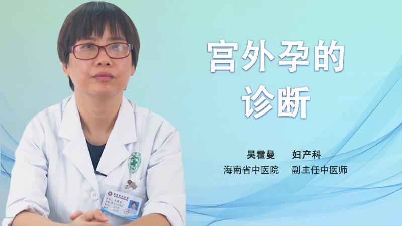 宫外孕的诊断