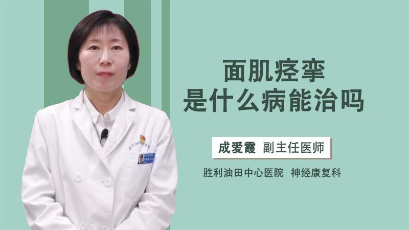 面肌痉挛是什么病能治吗
