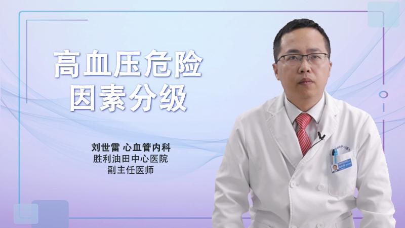 高血压危险因素分级