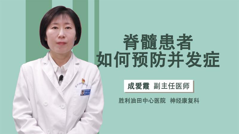 脊髓患者如何预防并发症