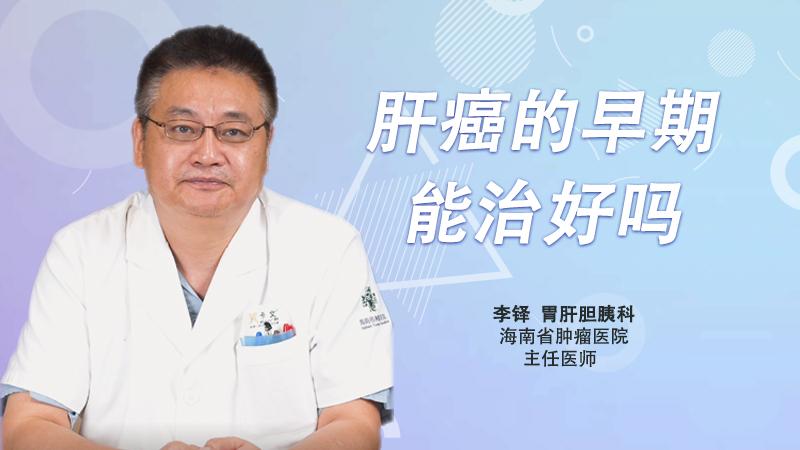 肝癌的早期能治好吗