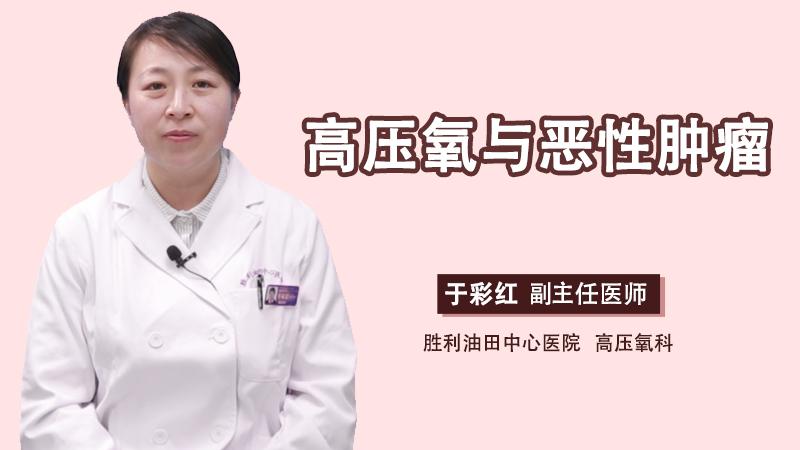 高压氧与恶性肿瘤