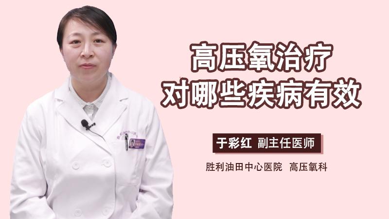 高压氧治疗对哪些疾病有效
