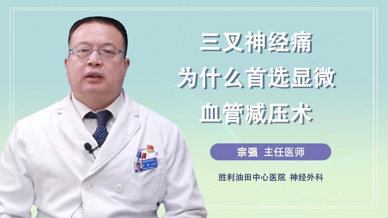 三叉神经痛为什么首选显微血管减压术