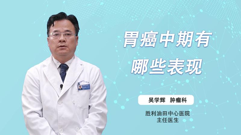 胃癌中期有哪些表现