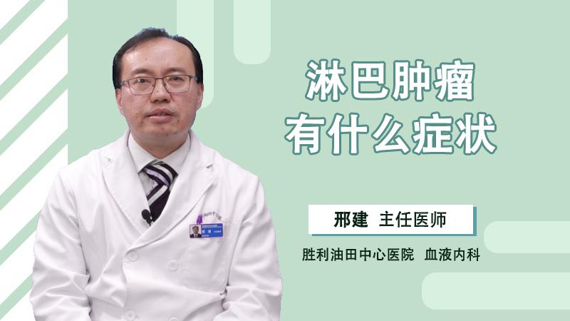 淋巴肿瘤有什么症状