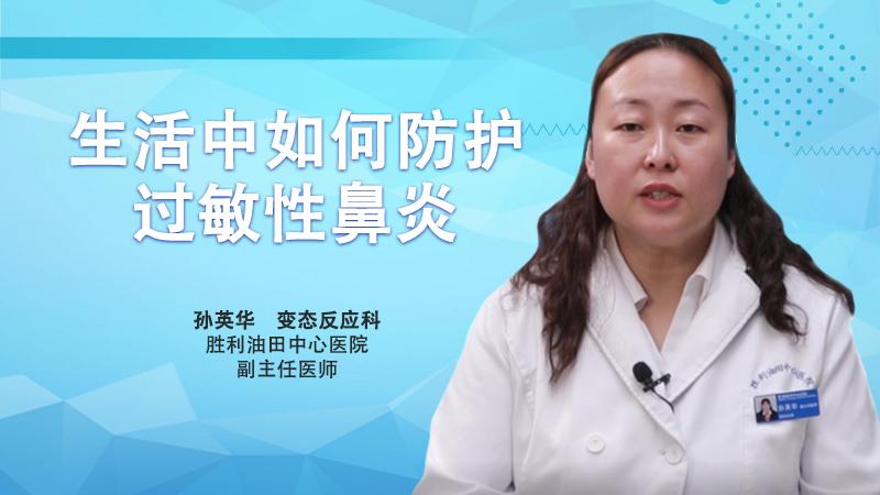 生活中如何防护过敏性鼻炎