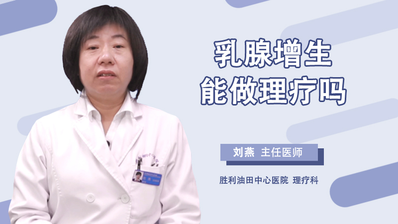 乳腺增生能做理疗吗