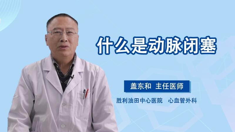 什么是动脉闭塞