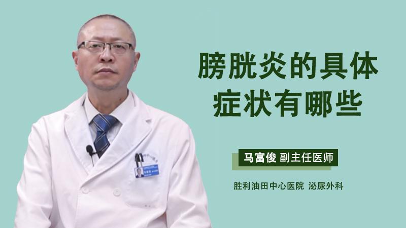 膀胱炎的具体症状有哪些