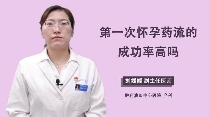 第一次怀孕药流的成功率高吗