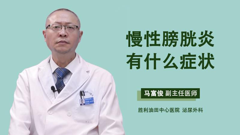 慢性膀胱炎有什么症状