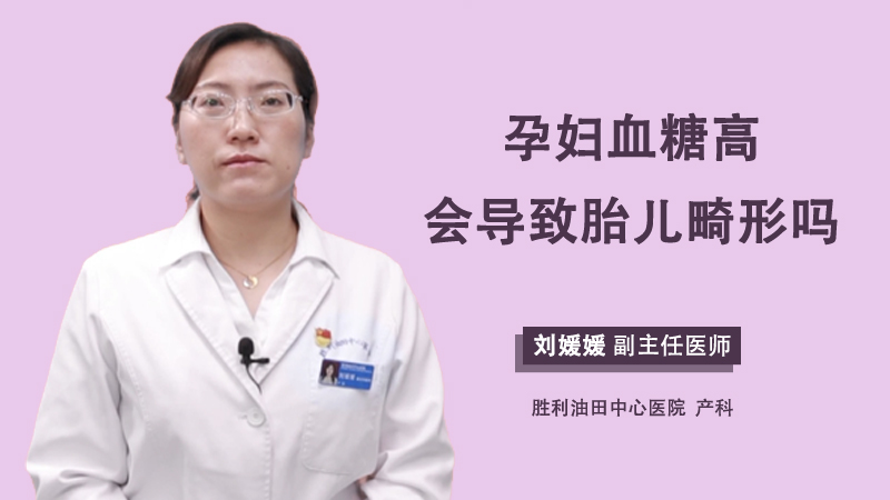孕妇血糖高会导致胎儿畸形吗