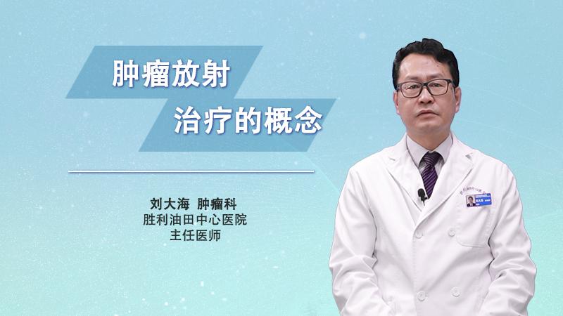 肿瘤放射治疗的概念