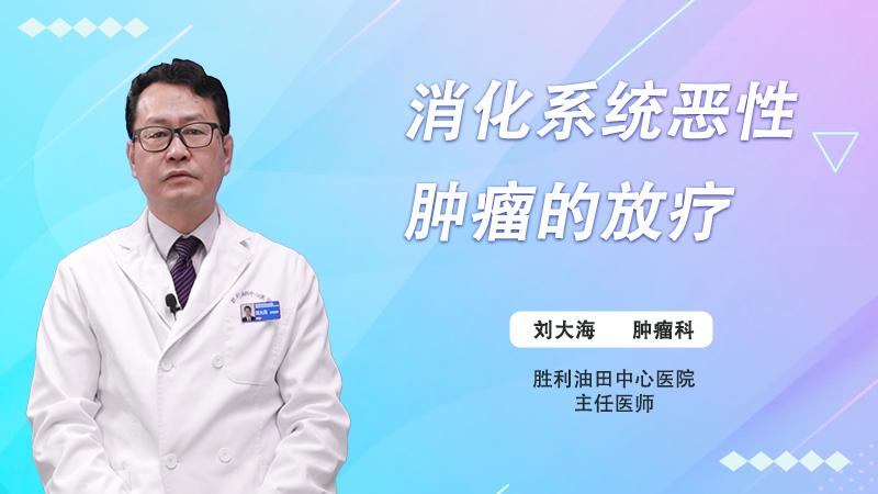 消化系统恶性肿瘤的放疗