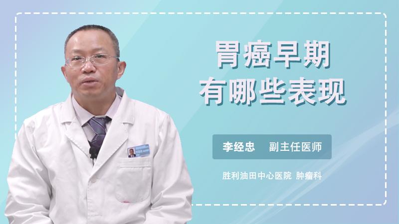 胃癌早期有哪些表现