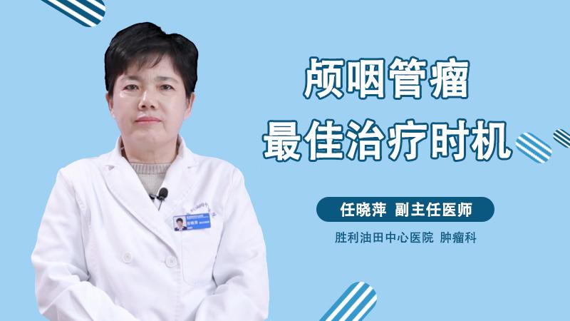 颅咽管瘤最佳治疗时机