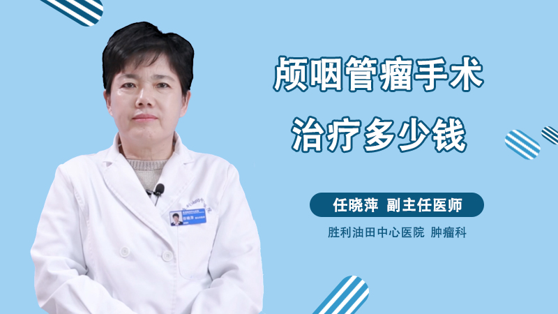 颅咽管瘤手术治疗多少钱.jpg
