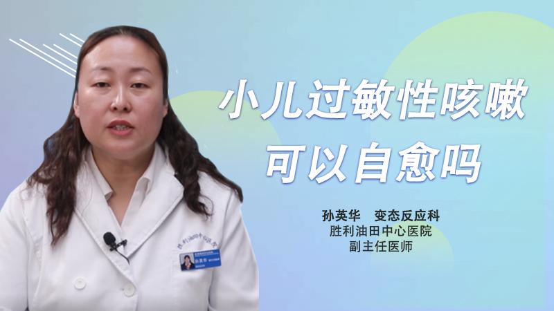 小儿过敏性咳嗽可以自愈吗