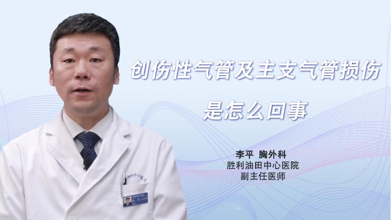 创伤性气管及主支气管损伤是怎么回事