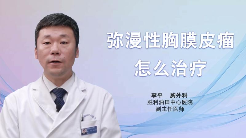 弥漫性胸膜皮瘤怎么治疗