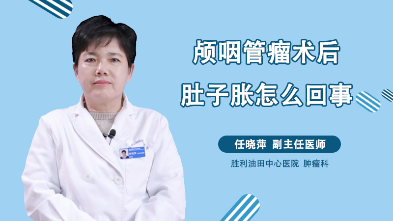 颅咽管瘤术后肚子胀怎么回事