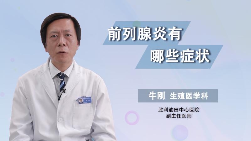 前列腺炎有哪些症状