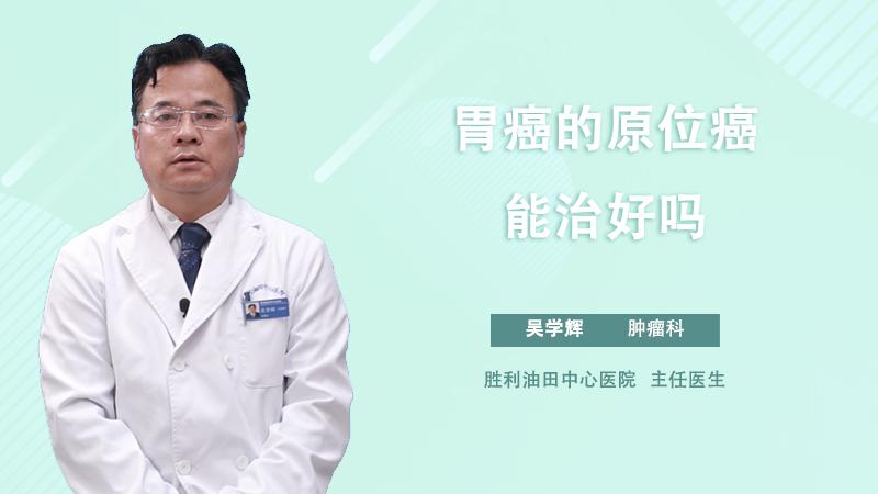 胃癌的原位癌能治好吗