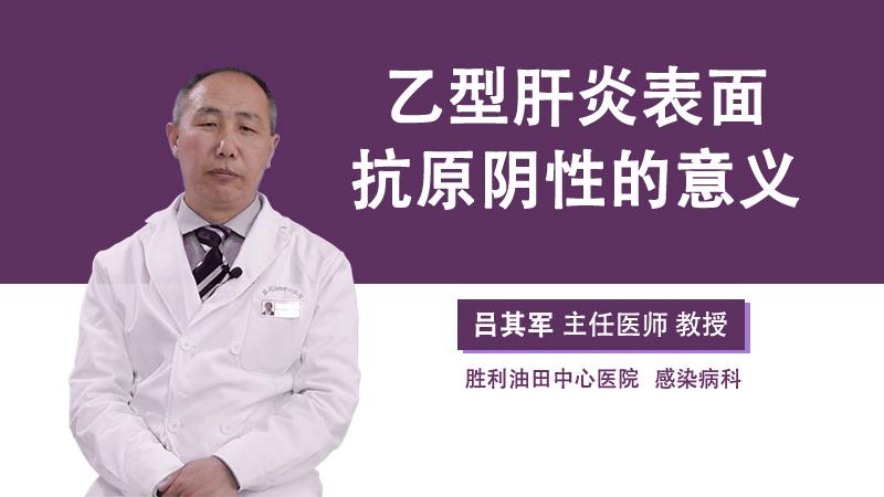 乙型肝炎表面抗原阴性的意义