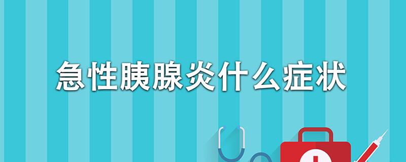 急性胰腺炎什么症状