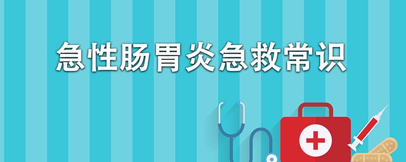 急性腸胃炎急救常識