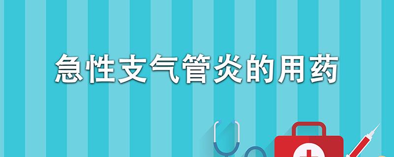 急性支气管炎的用药