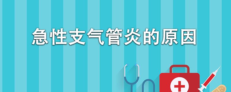 急性支氣管炎的原因
