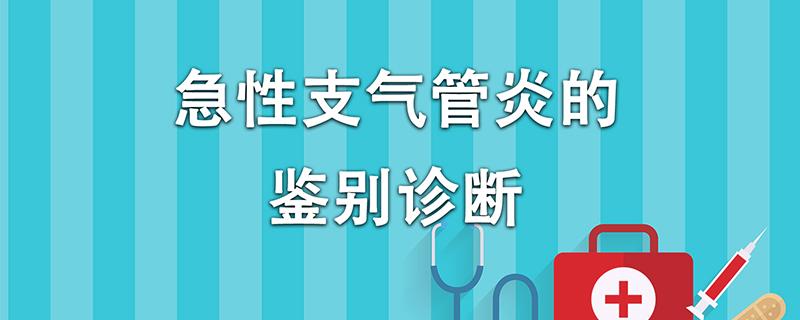 急性支气管炎的鉴别诊断