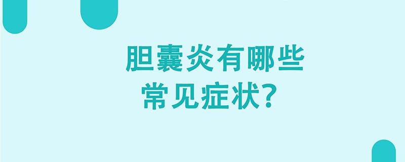 胆囊炎有哪些常见症状