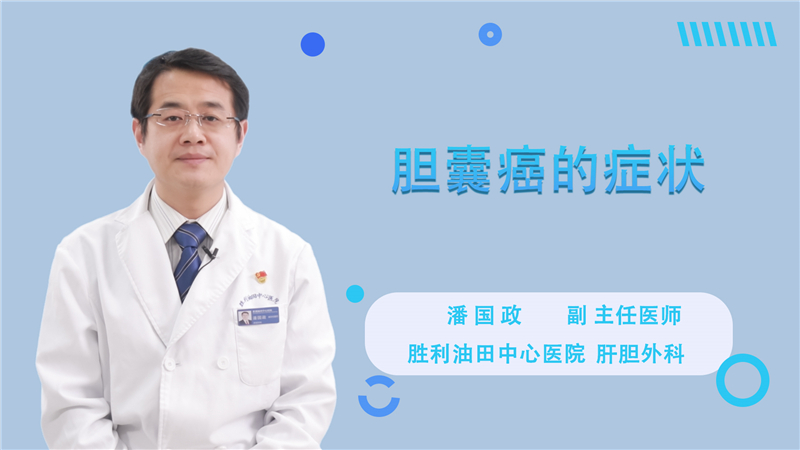 胆囊癌的症状